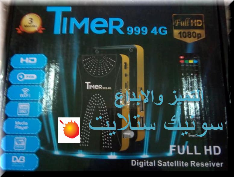 احدث سوفت وير Timer 999 G4 hd mini