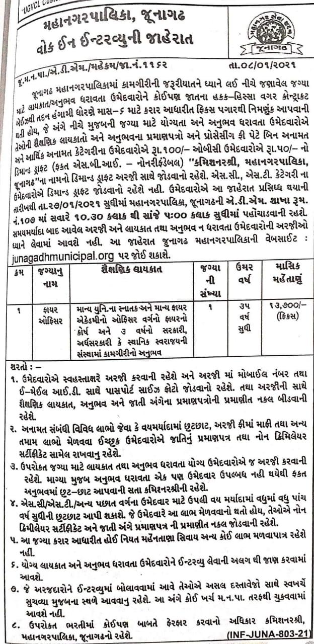 Junagadh Municipal Corporation Recruitment 2021 (Fire Officer)