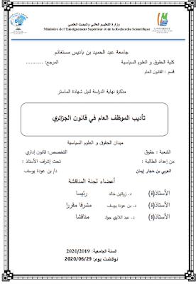 مذكرة ماستر: تأديب الموظف العام في قانون الجزائري PDF