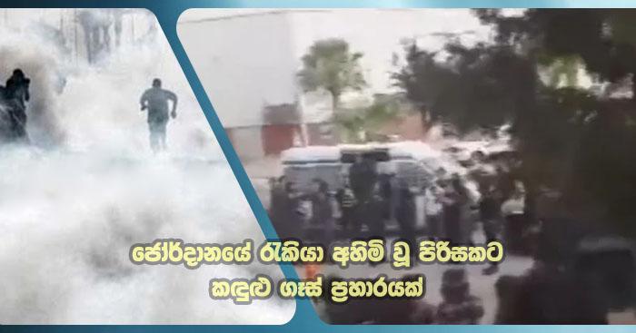 https://www.gossiplanka.com/2020/07/jordan-workers-gas-attack.html