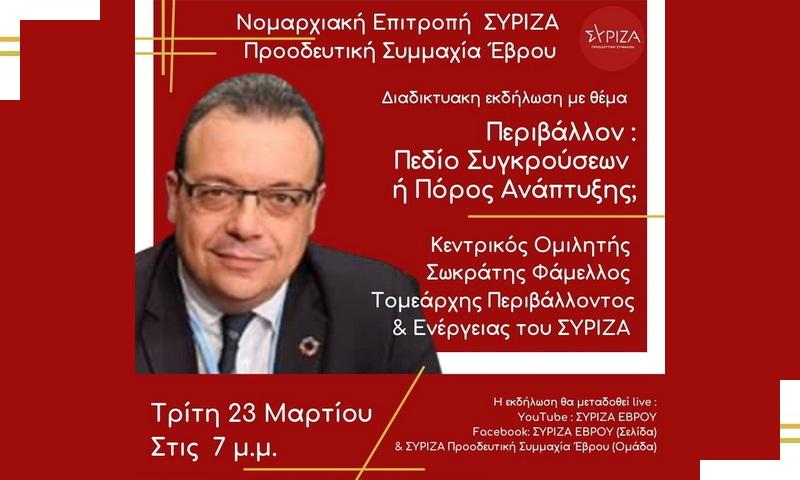 Διαδικτυακή εκδήλωση της Ν.Ε. ΣΥΡΙΖΑ-ΠΣ Έβρου με θέμα: «Περιβάλλον: Πεδίο Συγκρούσεων ή Πόρος Ανάπτυξης»