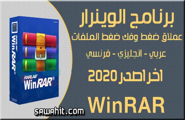 تحميل اخر اصدار من برنامج WinRAR 2020 كامل+ شرح كامل