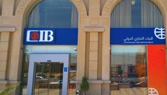 """يعلن البنك """" التجارى الدولى CIB """" عن وظائف شاغرة والتقديم على الانترنت الان"""