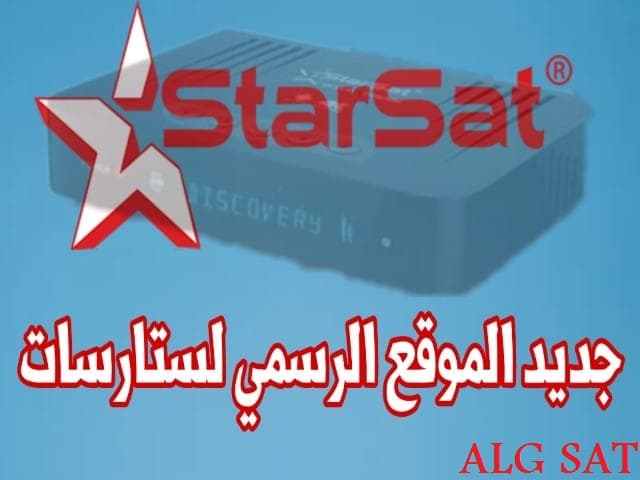 جديد الموقع الرسمي starsat software بتاريخ 28/11/2020