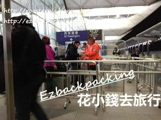 香港國際機場安檢