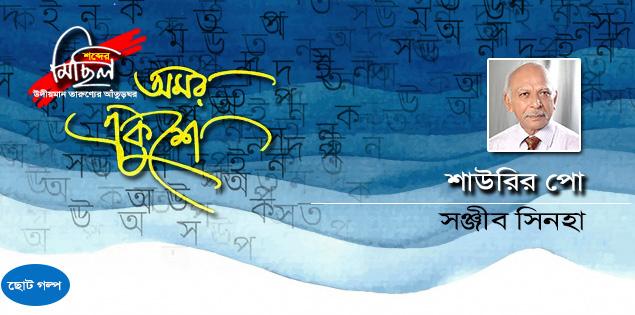 শাউরির পো