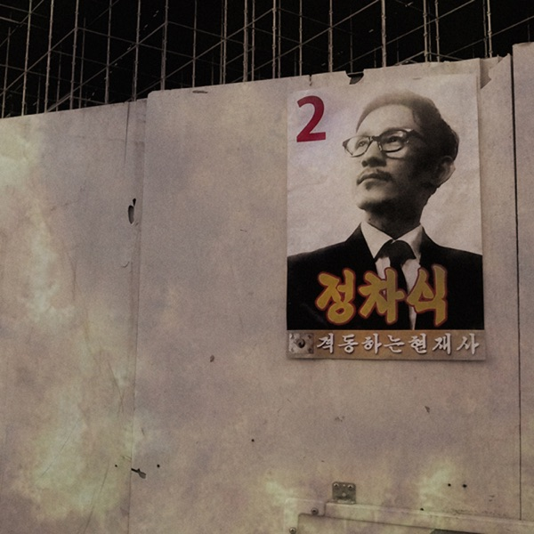 Jeong Cha Sik – The Turbulent Current History (ITUNES MATCH AAC M4A)
