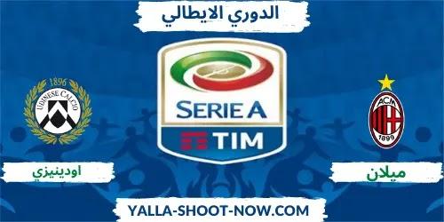 موعد مباراة ميلان واودينيزي في الدوري الايطالي
