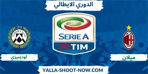 تقرير مباراة ميلان واودينيزي في الدوري الايطالي