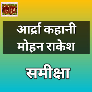 आद्रा मोहन राकेश कहानी की समीक्षा