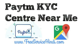 Best method to find Paytm KYC Center Near me,