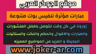 عبارات مؤثرة للفيس بوك متنوعة ورائعة جدا 2021 - الجوكر العربي