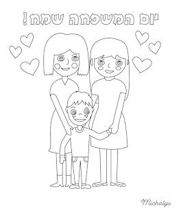 יום המשפחה שמח
