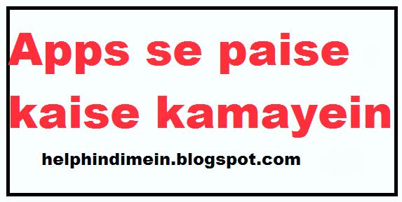 Apps se paise kaise kamayein hindi mein