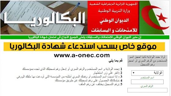 bac.onec.dz - سحب استدعاء شهادة البكالوريا
