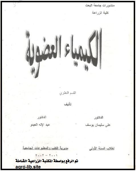 كتاب : الكيمياء العضوية - الجزء النظري -