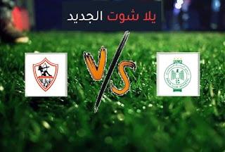 نتيجة مباراة الزمالك والرجاء الرياضي اليوم الاربعاء بتاريخ 04-11-2020 دوري أبطال أفريقيا