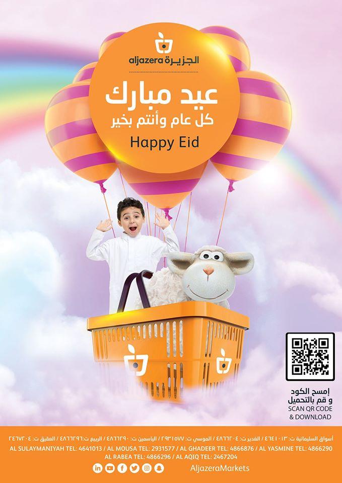 عروض اسواق الجزيرة السعودية اليوم 30 يوليو حتى 12 اغسطس 2020 عيد الاضحى