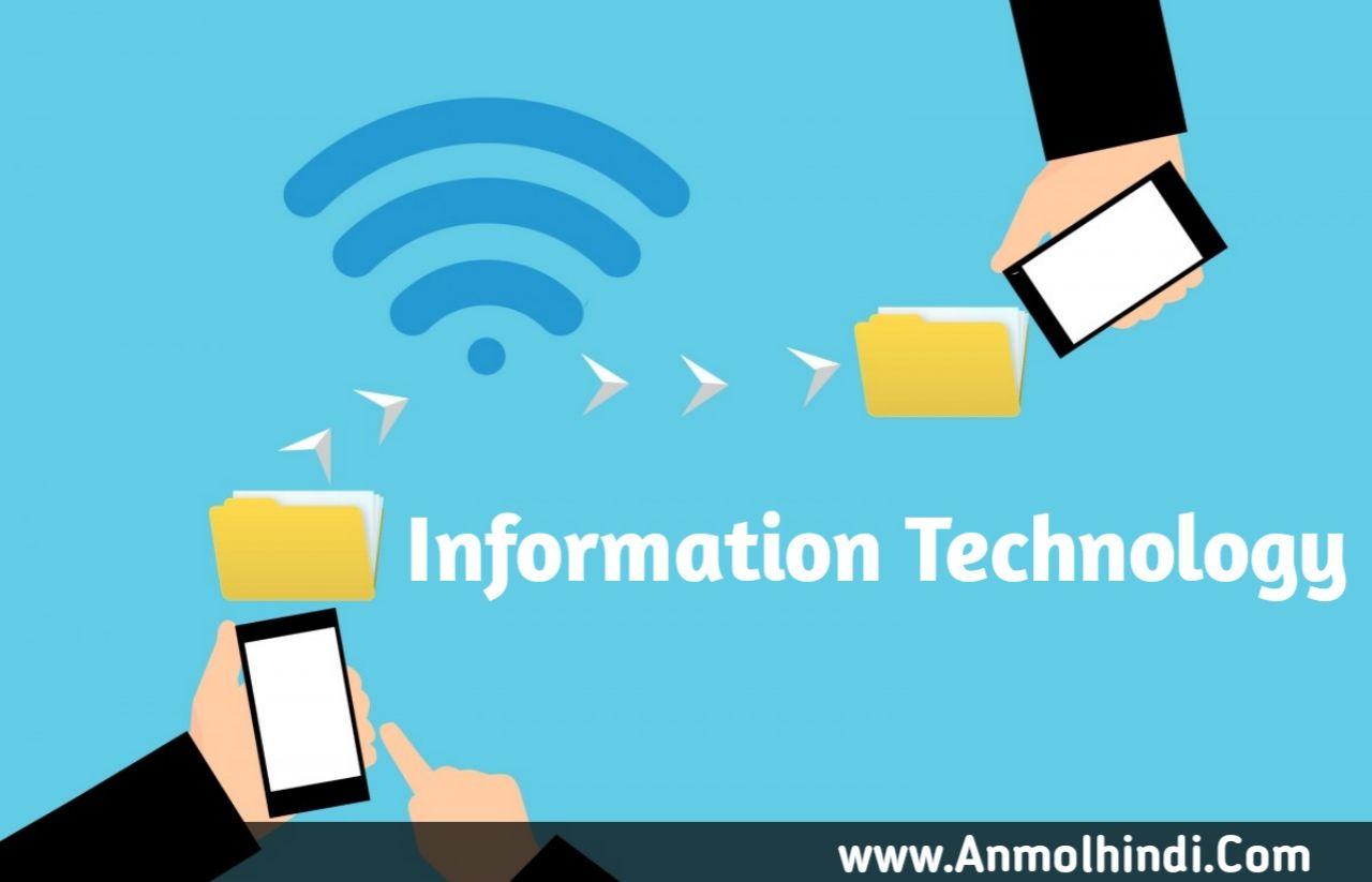 Suchna prodhogiki, essay Information Technology