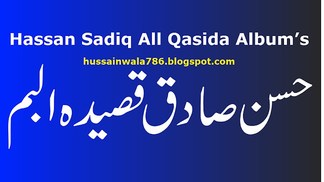 hassan-sadiq-manqabat