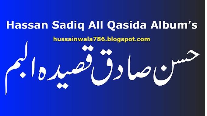 Hassan sadiq qasida 2020