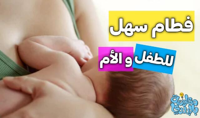 تجارب فطام الأطفال من الرضاعة الطبيعية