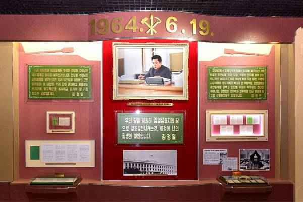 kim jong il in korean revolution museum