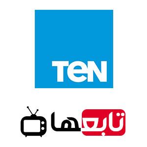 قناة تن تي في بث مباشر TEN TV