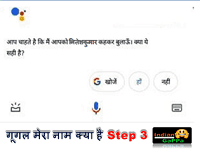 हेलो-गूगल-मेरा-नाम-क्या-है-step3