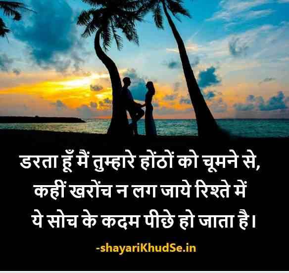 Kiss Shayari Image Hindi Download, Kiss Shayari Image for Bf ,Kiss Images Hd Download Shayari,  Gf Bf Kiss Shayari Image, Gf Bf Kiss Shayari Image Download