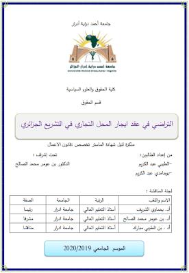 مذكرة ماستر: التراضي في عقد إيجار المحل التجاري في التشريع الجزائري PDF