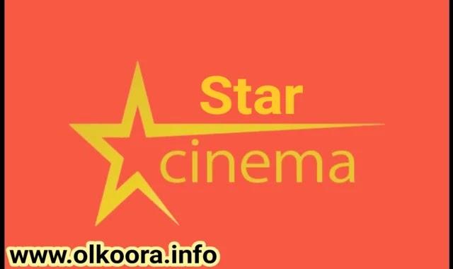 تحميل تطبيق Star Cinema لمشاهدة أحدث الأفلام و المسلسلات 2020 مجانا