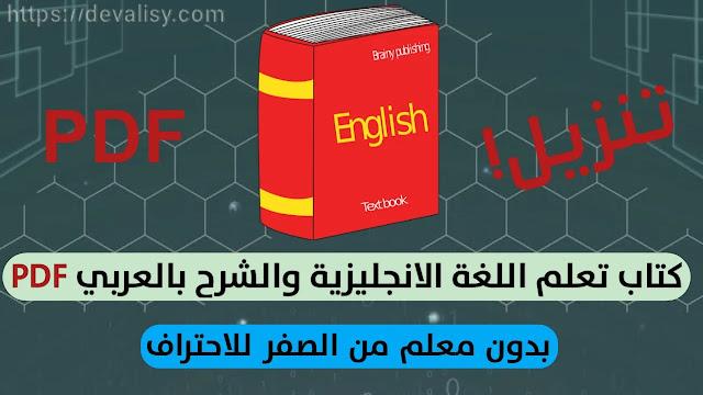 تنزيل كتاب تعليم اللغة الانجليزية من الصفر حتى للاحتراف والشرح بالعربيpdf