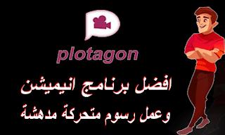 افضل برنامج انيميشن وعمل رسوم متحركة مدهشة | plotagon