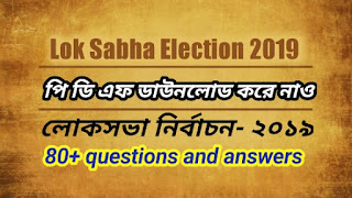 latest quiz questions on lok sabha election 2019 in bengali pdf download
