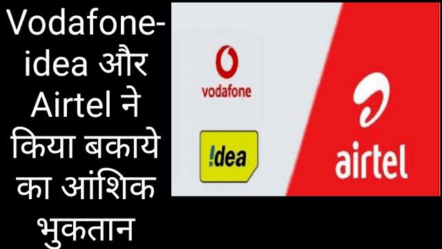Vodafone-Idea and Airtel बकाए का आंशिक भुगतान किया