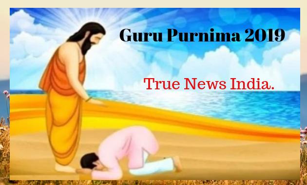 Essay-on-Guru-Purnima-2019- Hindi-गुरु-पूर्णिमा-पर-निबंध-Quotes-Speech-Story-Images-photos-picture-hd-wallpaper-16-July-2019-True-News India.