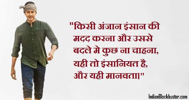 महर्षि मूवी डायलोग्स | Maharshi Movie Dialogues in Hindi