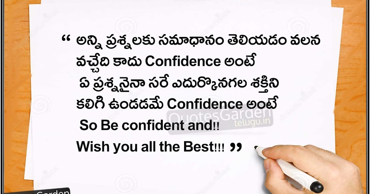inspirational messages for students quotes garden telugu