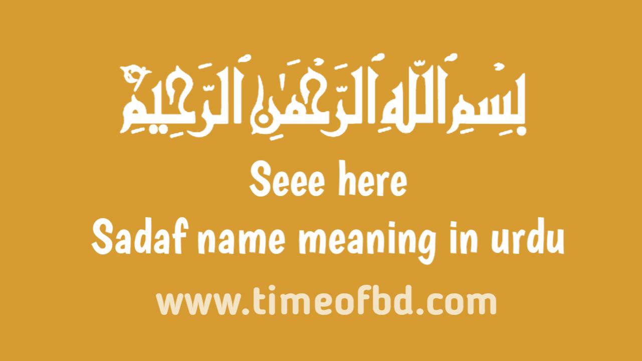 Sadaf name meaning in urdu, صدوف نام کا مطلب اردو میں ہے
