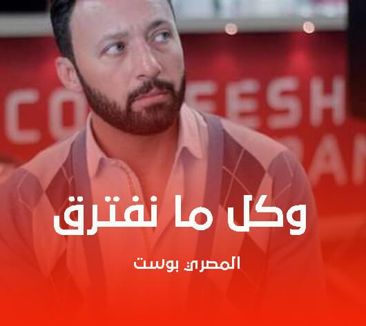 مسلسل وكل ما نفترق أحمد فهمي