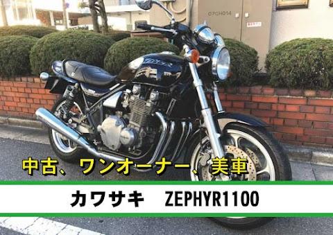 中古大型バイク ゼファー1100
