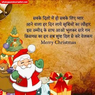 Christmas Day ki shayari image
