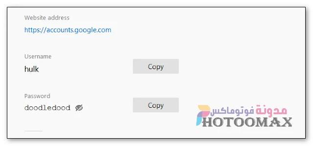 كيفية عرض كلمة المرور المحفوظة في متصفح جوجل كروم وفايرفوكس