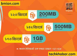 বাংলালিংক-রিচার্জেই-ফ্রি-ইন্টারনেট-২৩টাকা-৪২টাকা-এবং-৭৩টাকা-রিচার্জে-200MB-500MB-1GB-২৪ঘন্টা