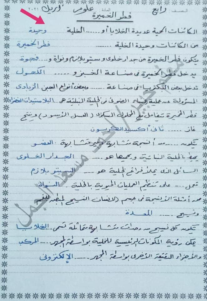 """مراجعة ليلة الإمتحان علوم ورياضيات للصف الرابع الإبتدائى ترم ثانى """"مقرر ابريل"""" أ/ أحمد مسعد الجمل  7"""