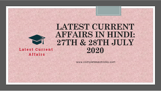 Latest Current Affairs in Hindi: 27th & 28th July 2020