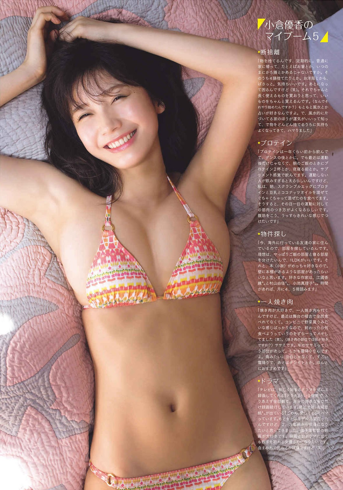 Yuka Ogura 小倉優香, FLASH Special Gravure BEST 2017 Mid-Summer