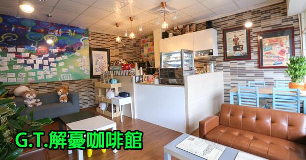 台中清水|G.T.解憂咖啡館|隱藏在社區裡的咖啡館|舒適空間|喝咖啡吃甜點忘卻憂愁