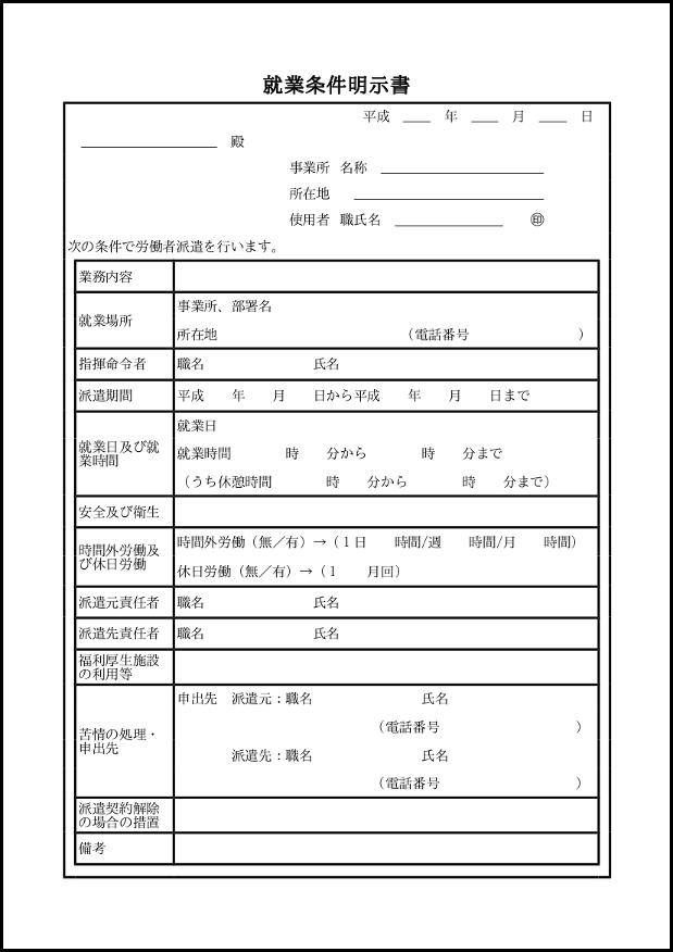 就業条件明示書 006
